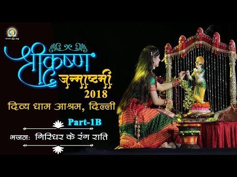 गिरिधर के रंग राति |  Giridhar Ke Rang Raati | मीराबाई रचित | Shri Krishna Bhajan