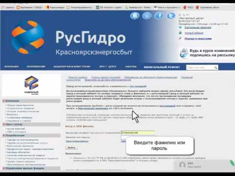 Как передать показания за электроэнергию на сайте Http://krsk-sbit.ru/
