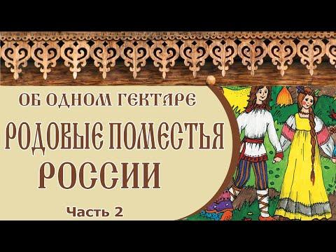 🏡 РОДОВЫЕ ПОМЕСТЬЯ РОССИИ | ОБ ОДНОМ ГЕКТАРЕ |  Часть 2