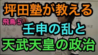 【日本史】飛鳥⑤壬申の乱と天武天皇の政治 (ぱんだの日本史、センター試...