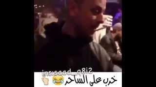 سعودي يخرب على ساحر استغفر الله استغفر الله