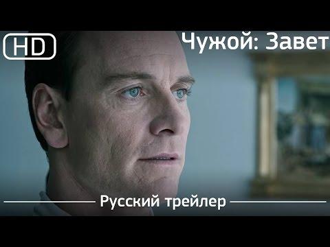 Видео Фильм чужой завет 2017 онлайн смотреть бесплатно полностью