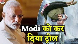 Fitness Video को लेकर Troll  हो गए PM Modi, लोगों ने बनाए मजेदार Memes.