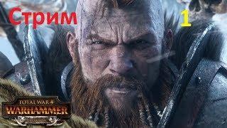 Total War Warhammer 2 - Норска - Стрим - [1] - аааааааа. Прохождение