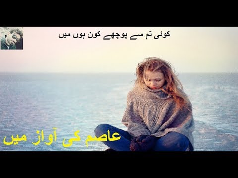 Koi tum se poche|Heart touching Urdu sad shayri|Poetry With Asim|Urdu Poetry|Ghazals| 2018