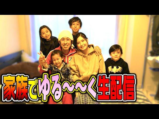 【初挑戦】家族でゆる〜〜く生配信 #StayHome