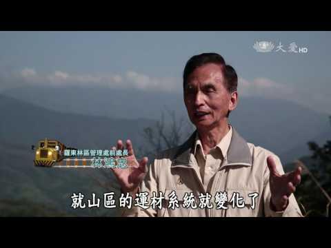 【發現】20161112 - 百年風華 - 太平山