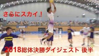 【ハンドボール】後半Part3 2018年高校総体決勝ダイジェスト!氷見高校の多彩な攻撃!【Handball】