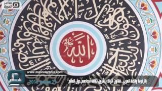 مصر العربية | بالزخرفة والخط العربي.. فنانون أتراك ينشرون ثقافة أجدادهم حول العالم