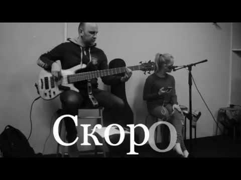 Алиса Кожикина -Скоро Премьера новых песен