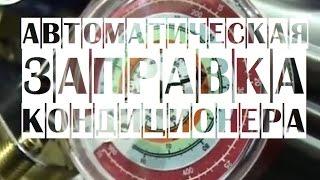 Оборудование для заправки автомобильных кондиционеров | Установка станции аппарата для заправки(Надежная установка для заправки автомобильных кондиционеров. Заходите - http://www.engtech.ru/dliakondicioner Видео - обору..., 2015-04-18T11:17:28.000Z)