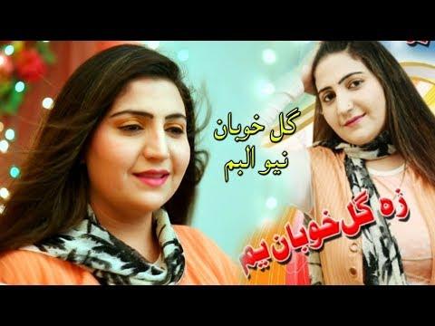 Gul Khoban 2018 New Album Coming Soon On This Eid | Za Gul Khoban Yam