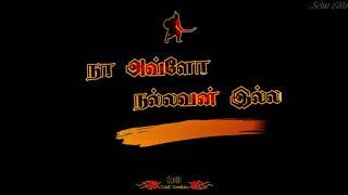 Paasamunu Vandha#Rowdysam#Mass# Gethu#HD Black Screen Whatsapp Status!MSK Tamil Creations!
