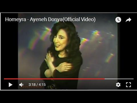 Homeyra - Ineh Donya حمیرا - اینه دنیا