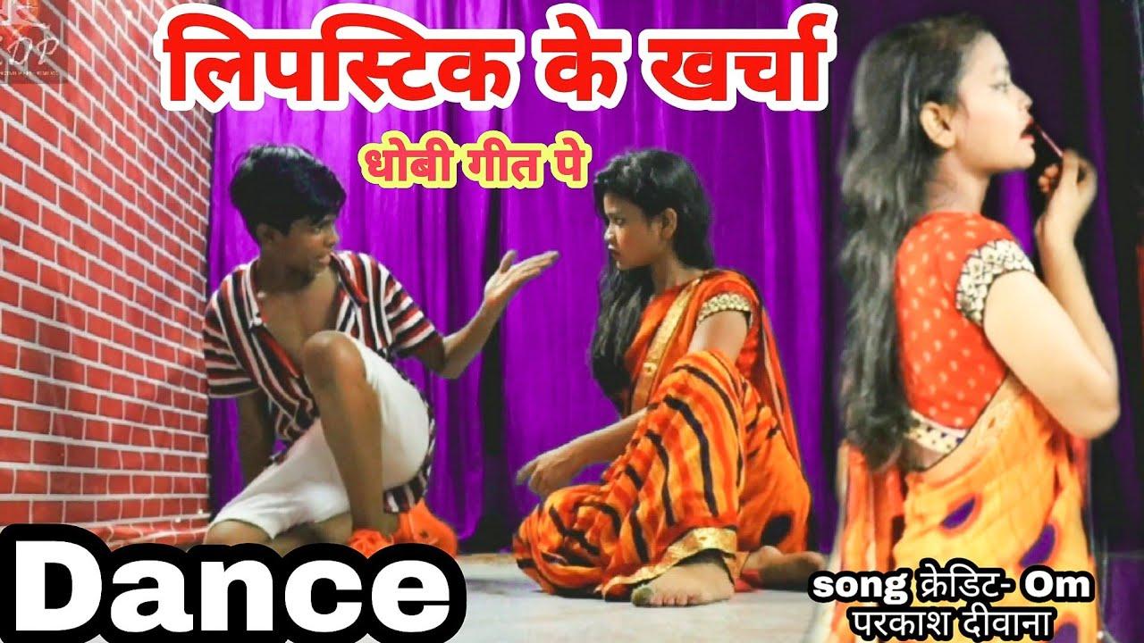 लिपस्टिक के खर्चा song DHOVI GEET|ओम प्रकाश दीवाना | dhobi geet pe dance |Rohit kdp |भोजपुरी dance