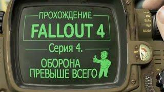 Fallout 4 - Расширяемся и обороняем - 4 серия