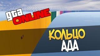 КОЛЬЦО АДА ► GTA 5 ONLINE (Мини игры)