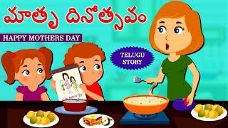 Telugu Stories for Kids మాతృ దినోత్సవం | Mothers Day Special | Telugu Kathalu | Moral Stories