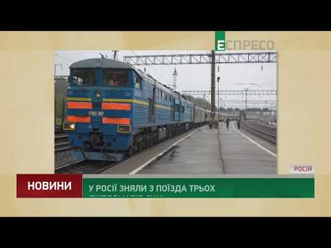 У Росії зняли з поїзда трьох дипломатів США