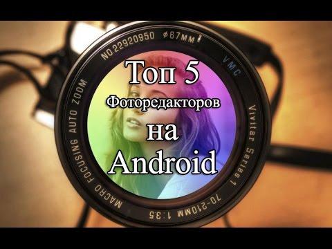 топ фоторедакторов на андроид - фото 5