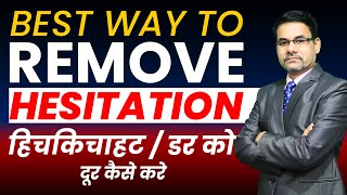 How to remove hesitation | How to overcome fear in hindi | All we have to fear is fear itself