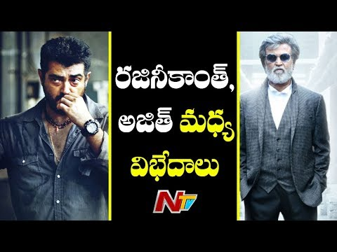 Rajinikanth and Ajith In Sankranthi Race | BOX Office | NTV