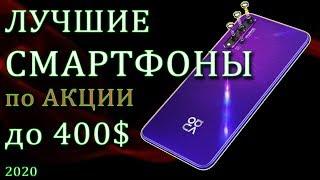 Лучшие смартфоны по АКЦИИ до 30000 рублей в 2020 году. Какой смартфон купить. Xiaomi. Honor. Redmi.
