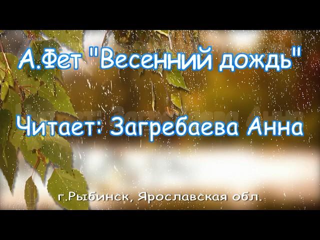 Изображение предпросмотра прочтения – АннаЗагребаева читает произведение «Весенний дождь» А.А.Фета