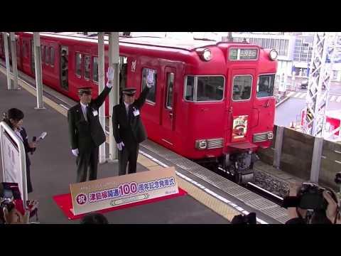 名鉄津島線 100周年記念発車式