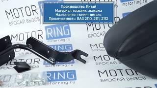 Подлокотник-бокс на ВАЗ 2110-2112   MotoRRing.ru