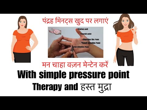 Pressure points to lose Weight,No diet /gym Lose Weight by pressing points,वज़न घटाने का आसान तरीका
