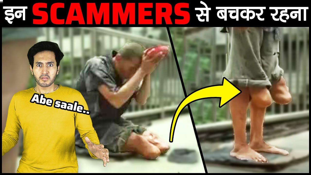 देखिये INDIA में भिखारी कैसे लोगों की काटके जातें है Beggar Scams in India