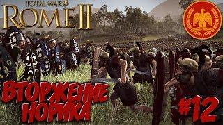 Total War: Rome 2 (Легенда) - Рим - ПРОХОЖДЕНИЕ #12 Вторжение варваров!