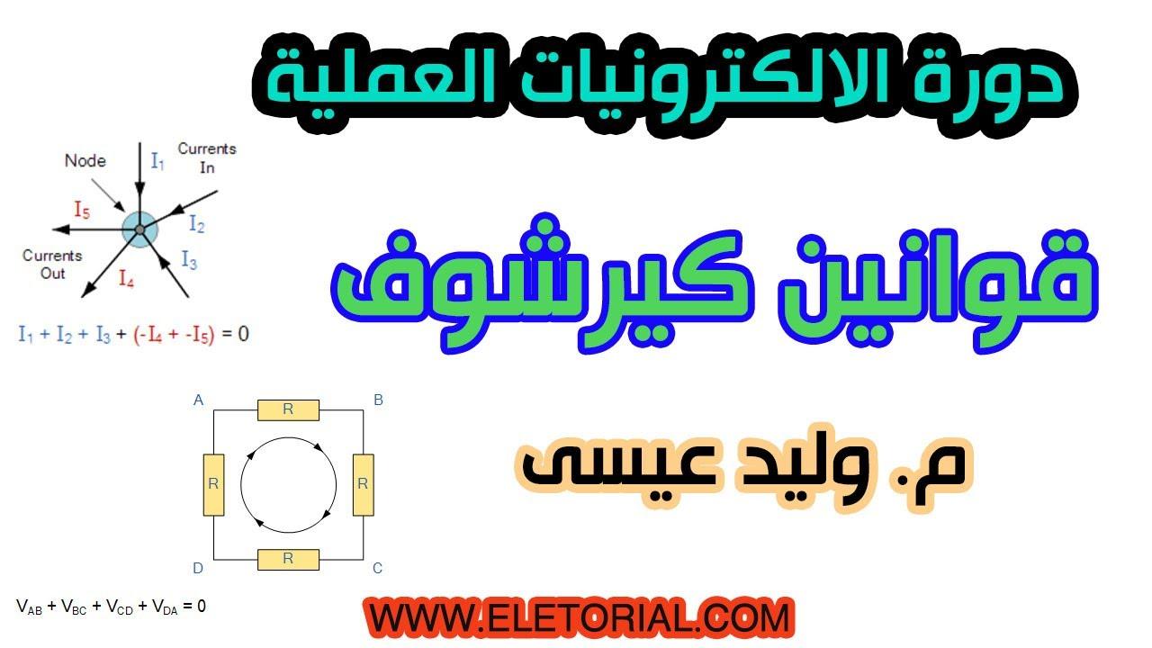 دورة الالكترونيات العملية :: 22- قانون كيرشوف