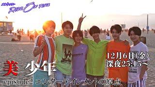 王道アイドルになる夢に向かって突き進むジャニーズJr.の6人組ユニット「美 少年」。 全員が10代、そのうち5人が現役高校生という彼らは、メンバー全員が端正なルックスを ...