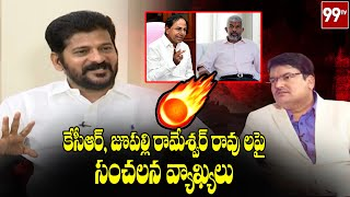 Revanth Reddy Shocking Comments on KCR, Jupally Rameswar Rao | View Point With Gangadhar | 99TV