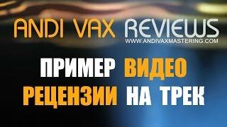 Andi Vax - Пример видео рецензии на трек(ПРИМЕР ВИДЕО РЕЦЕНЗИИ НА ТРЕК Хочешь узнать больше? ПОДПИСЫВАЙСЯ: http://www.youtube.com/user/andivax?sub_confirmation=1 Сведение,..., 2015-04-02T16:22:47.000Z)