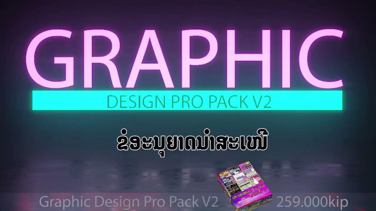 ຄຸ້ມສຸດໆ ຈົບຄົບໃນທີ່ດຽວ  ກັບຊຸດ Graphics Design Pro Pack V2