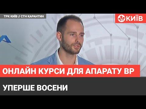 Телеканал Київ: Навчання для апарату ВР та парламентарів