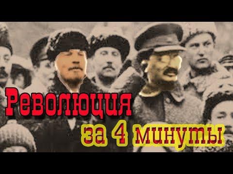 Великая октябрьская социалистическая революция за 4 минуты
