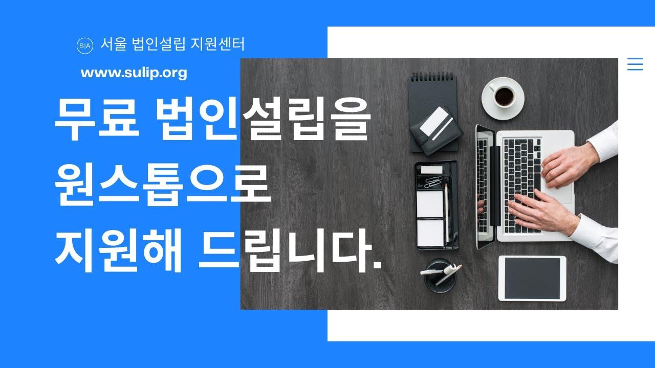 [무료법인설립 홍보영상] 중소기업을위한 무료법인설립지원_서울법인설립지원센터