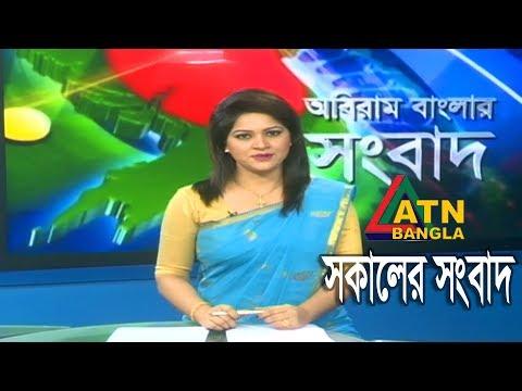 এটিএন বাংলা সকালের সংবাদ । ATN BANGLA News at 10am   23.10.2018