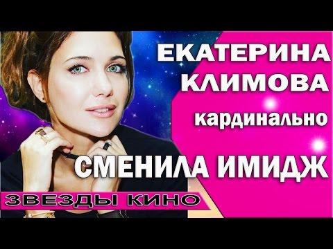 Екатерина Климова — фото — КиноПоиск