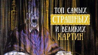 ТОП5 Самых Страшных и Великих Картин