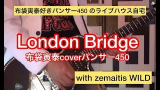LONDON BRIDGE 布袋寅泰coverパンサー450