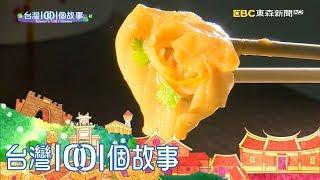 命運比八點檔更戲劇 麵店老闆娘轉念重生 part2 台灣1001個故事