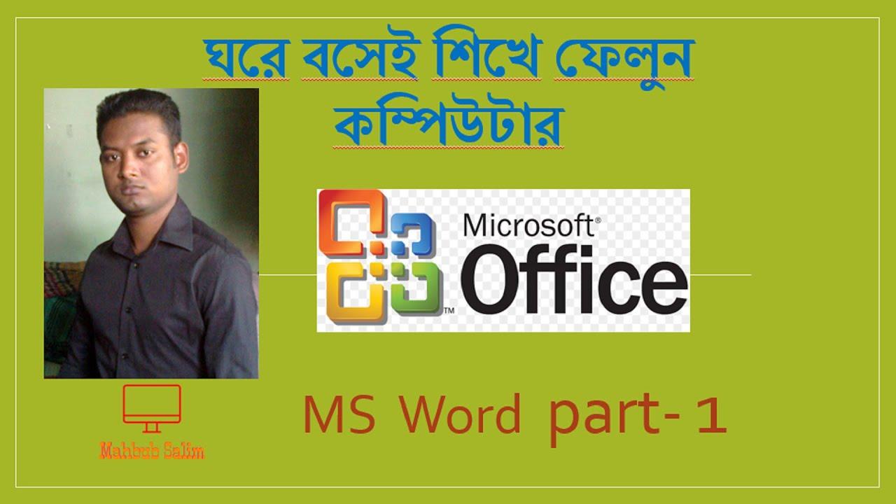 MS Word Bangla tutorial Part -1/এম এস ওয়ার্ড বাংলা টিউটরিয়াল পার্ট- ০১