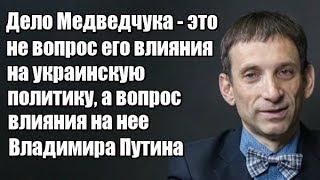Виталий Портников: Дело Медведчука - это не вопрос влияния на украинскую политику Владимира Путина