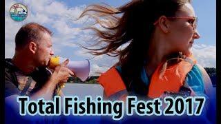 Фестиваль ''Total Fishing Fest''./ Соревнования по ловле спиннингом с лодок. ''Получи леща!''