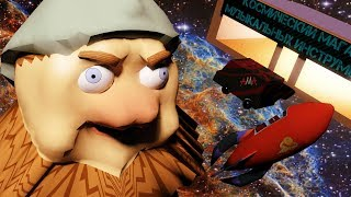 Дядя Страхуев в космосе (3D-пародия на Спасаева)